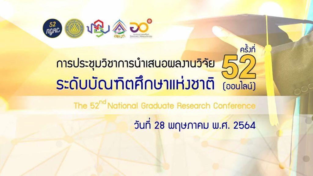 การประชุมวิชาการนำเสนอผลงานวิจัยระดับบัณฑิตศึกษาแห่งชาติ ครั้งที่ 52